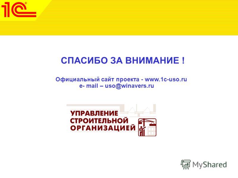 СПАСИБО ЗА ВНИМАНИЕ ! Официальный сайт проекта - www.1c-uso.ru e- mail – uso@winavers.ru