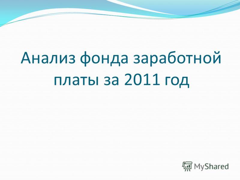 Анализ фонда заработной платы за 2011 год
