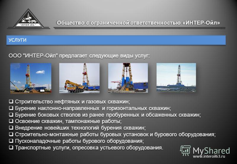 УСЛУГИ www.interoil63.ru Общество с ограниченной ответственностью «ИНТЕР-Ойл» ООО