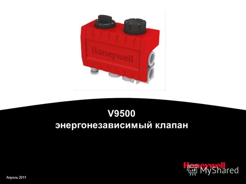 V9500 энергонезависимый клапан Апрель 2011 –