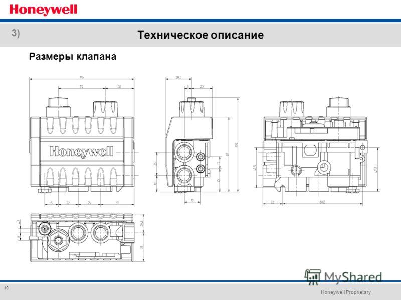 Honeywell Proprietary 10 Техническое описание Размеры клапана 3)