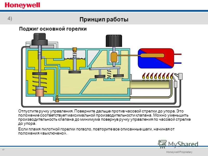 Honeywell Proprietary 17 Принцип работы Отпустите ручку управления. Поверните дальше против часовой стрелки до упора. Это положение соответствует максимальной производительности клапана. Можно уменьшить производительность клапана до минимума повернув