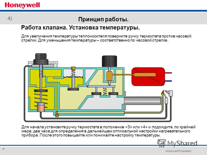 Honeywell Proprietary 18 Принцип работы. Для увеличения температуры теплоносителя поверните ручку термостата против часовой стрелки. Для уменьшения температуры – соответственно по часовой стрелке. Для начала установите ручку термостата в положение «3