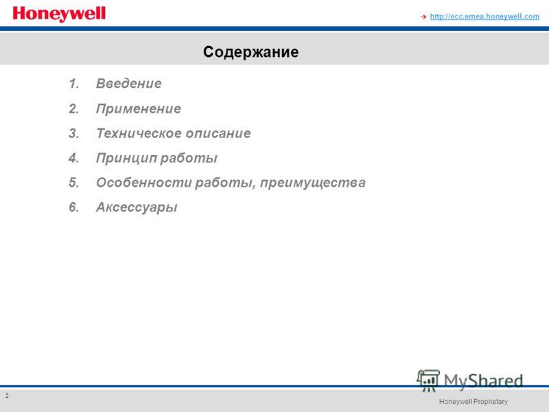 Honeywell Proprietary 2 Содержание http://ecc.emea.honeywell.com 1.Введение 2.Применение 3.Техническое описание 4.Принцип работы 5.Особенности работы, преимущества 6.Аксессуары