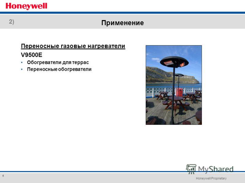 Honeywell Proprietary 6 Применение Переносные газовые нагреватели V9500E Обогреватели для террас Переносные обогреватели 2)