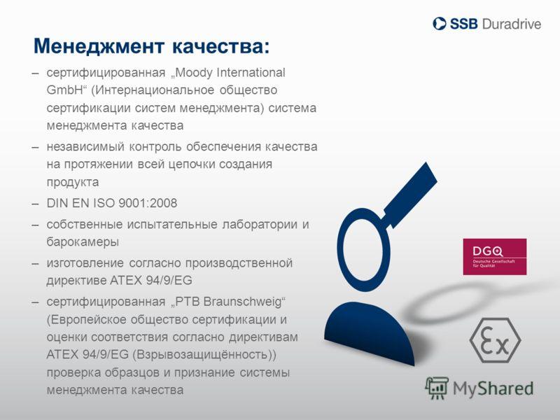 Менеджмент качества: –сертифицированная Moody International GmbH (Интернациональное общество сертификации систем менеджмента) система менеджмента качества –независимый контроль обеспечения качества на протяжении всей цепочки создания продукта –DIN EN