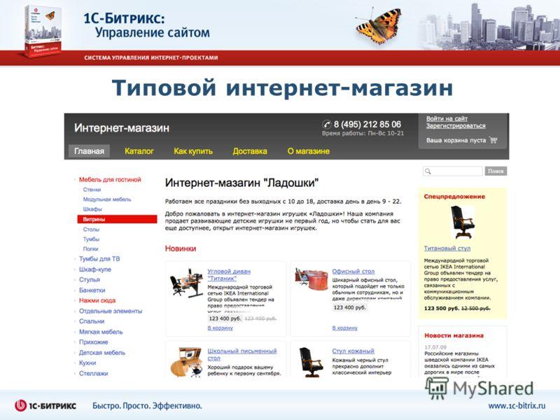 Типовой интернет-магазин