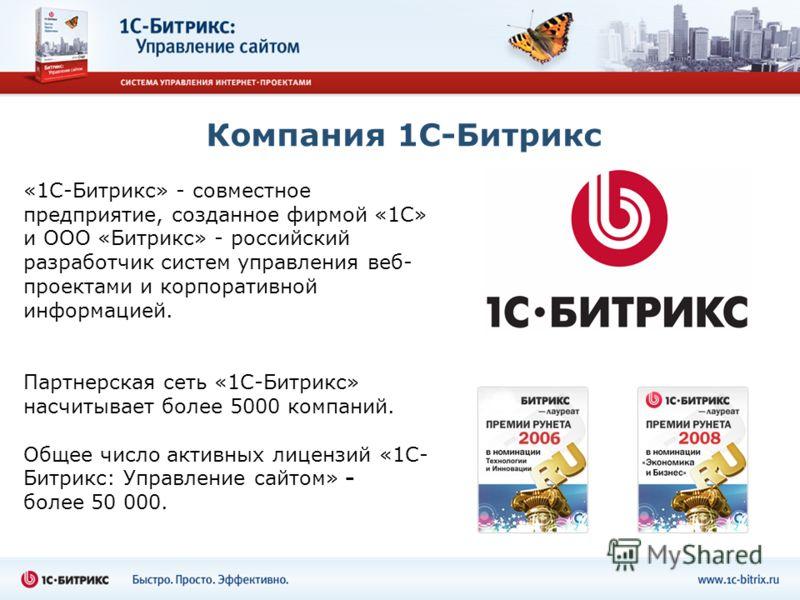 «1С-Битрикс» - совместное предприятие, созданное фирмой «1С» и ООО «Битрикс» - российский разработчик систем управления веб- проектами и корпоративной информацией. Партнерская сеть «1С-Битрикс» насчитывает более 5000 компаний. Общее число активных ли