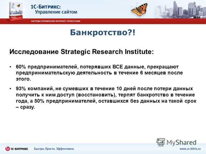Банкротство?! Исследование Strategic Research Institute: 60% предпринимателей, потерявших ВСЕ данные, прекращают предпринимательскую деятельность в течение 6 месяцев после этого. 93% компаний, не сумевших в течение 10 дней после потери данных получит