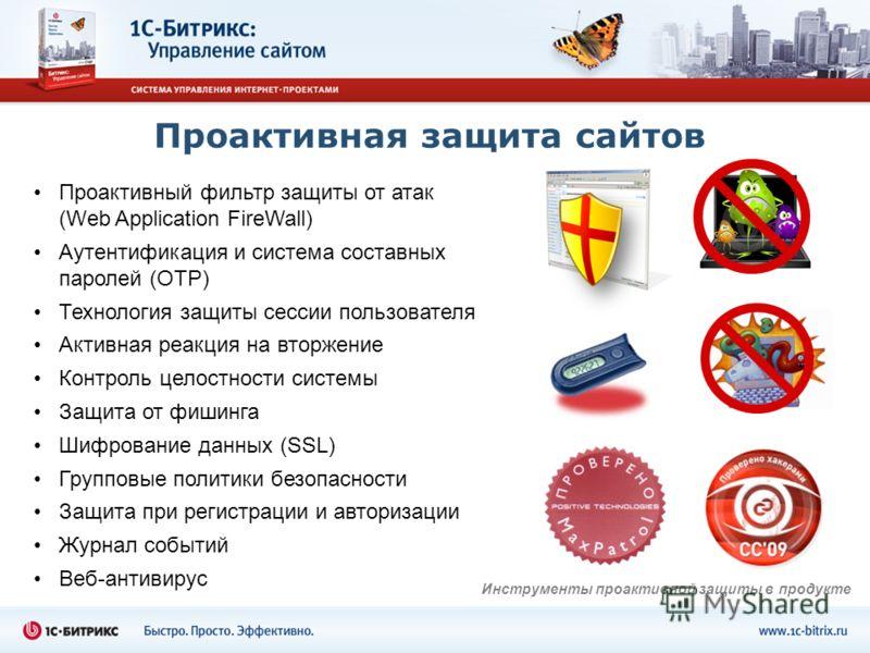 Проактивная защита сайтов Проактивный фильтр защиты от атак (Web Application FireWall) Аутентификация и система составных паролей (OTP) Технология защиты сессии пользователя Активная реакция на вторжение Контроль целостности системы Защита от фишинга