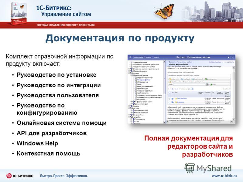Документация по продукту Руководство по установке Руководство по интеграции Руководства пользователя Руководство по конфигурированию Онлайновая система помощи API для разработчиков Windows Help Контекстная помощь Полная документация для редакторов са