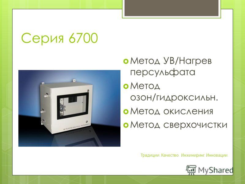 Серия 6700 Метод УВ/Нагрев персульфата Метод озон/гидроксильн. Метод окисления Метод сверхочистки Традиции. Качество. Инжиниринг. Инновации.