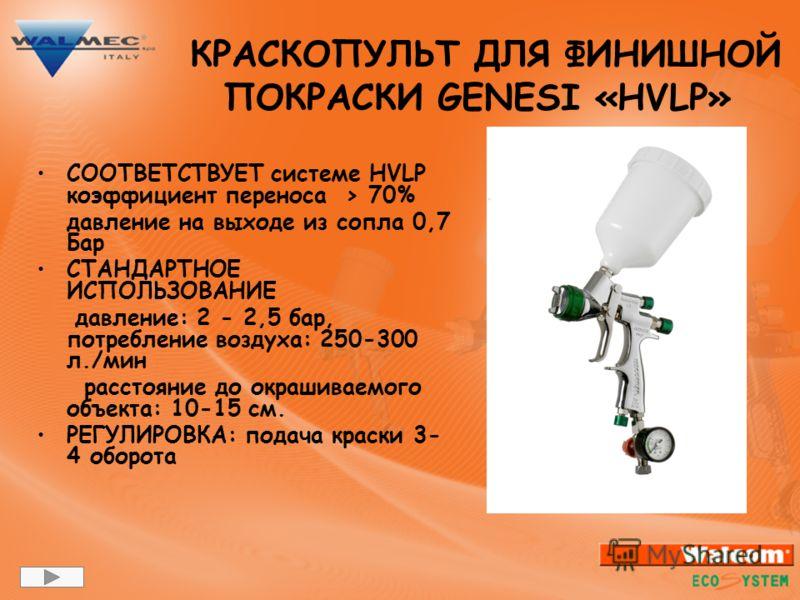 СООТВЕТСТВУЕТ системе HVLP коэффициент переноса > 70% давление на выходе из сопла 0,7 Бар СТАНДАРТНОЕ ИСПОЛЬЗОВАНИЕ давление: 2 - 2,5 бар, потребление воздуха: 250-300 л./мин расстояние до окрашиваемого объекта: 10-15 см. РЕГУЛИРОВКА: подача краски 3