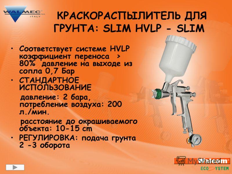 Соответствует системе HVLP коэффициент переноса > 80% давление на выходе из сопла 0,7 Бар СТАНДАРТНОЕ ИСПОЛЬЗОВАНИЕ давление: 2 бара, потребление воздуха: 200 л./мин. расстояние до окрашиваемого объекта: 10-15 cm РЕГУЛИРОВКА: подача грунта 2 -3 оборо