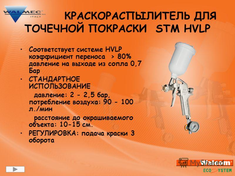 Соответствует системе HVLP коэффициент переноса > 80% давление на выходе из сопла 0,7 Бар СТАНДАРТНОЕ ИСПОЛЬЗОВАНИЕ давление: 2 - 2,5 бар, потребление воздуха: 90 - 100 л./мин расстояние до окрашиваемого объекта: 10-15 см. РЕГУЛИРОВКА: подача краски