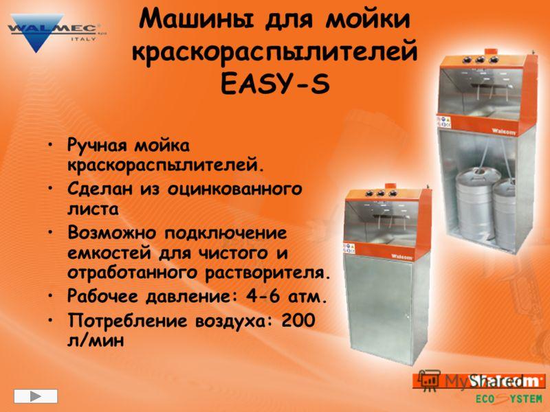 Ручная мойка краскораспылителей. Сделан из оцинкованного листа Возможно подключение емкостей для чистого и отработанного растворителя. Рабочее давление: 4-6 атм. Потребление воздуха: 200 л/мин Машины для мойки краскораспылителей EASY-S