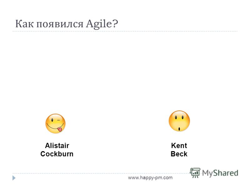 Как появился Agile? www.happy-pm.com Alistair Cockburn Kent Beck