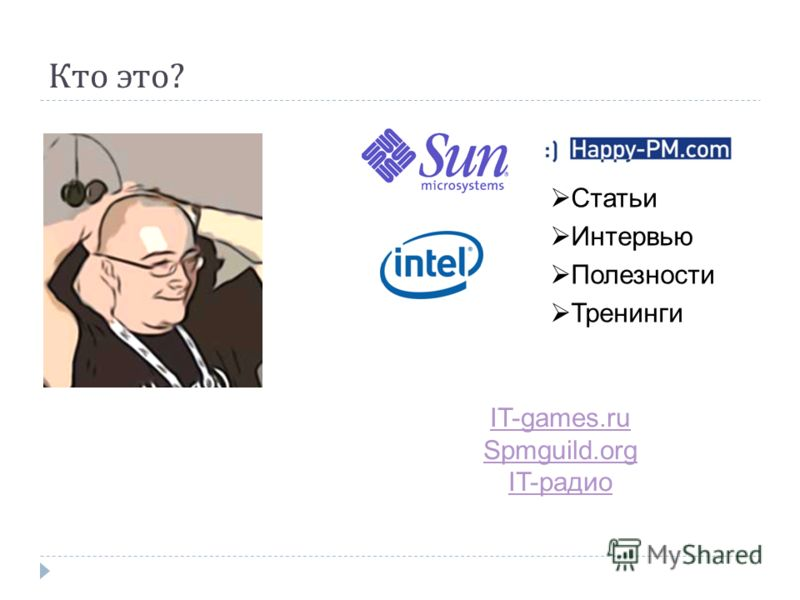 Кто это ? Статьи Интервью Полезности Тренинги IT-games.ru Spmguild.org IT-радио