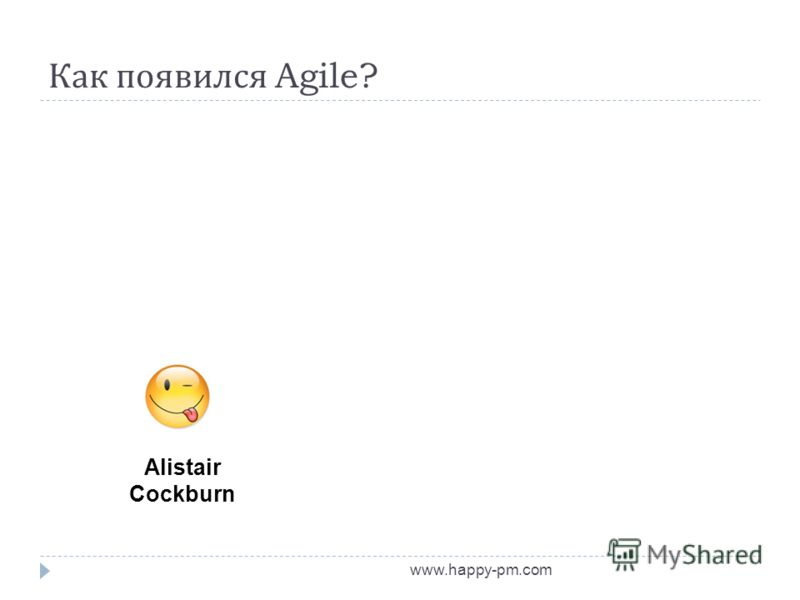 Как появился Agile? www.happy-pm.com Alistair Cockburn