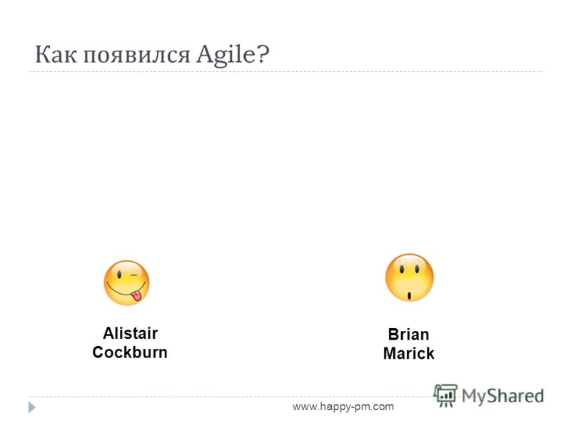 Как появился Agile? www.happy-pm.com Alistair Cockburn Brian Marick