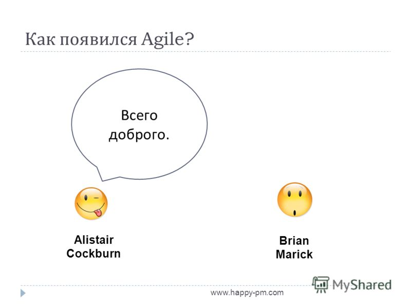 Как появился Agile? www.happy-pm.com Alistair Cockburn Brian Marick Всего доброго.
