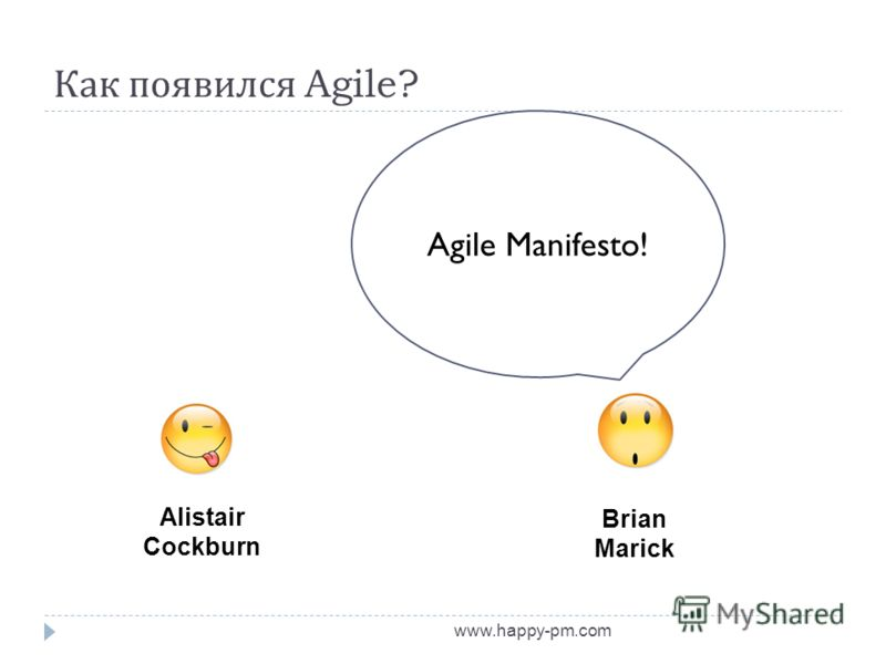 Как появился Agile? www.happy-pm.com Alistair Cockburn Brian Marick Agile Manifesto!
