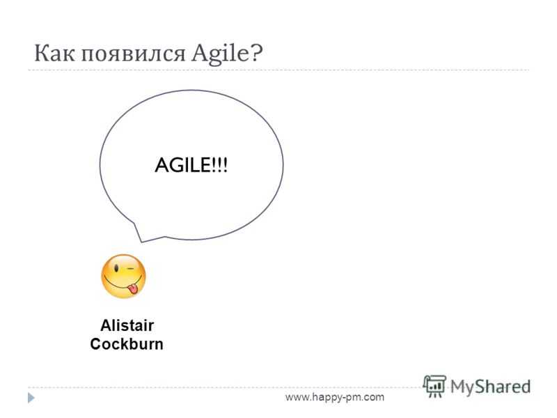 Как появился Agile? www.happy-pm.com Alistair Cockburn AGILE!!!