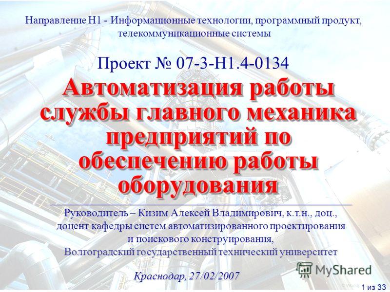 1 из 33 ______________________________________________________________ Руководитель – Кизим Алексей Владимирович, к.т.н., доц., доцент кафедры систем автоматизированного проектирования и поискового конструирования, Волгоградский государственный техни