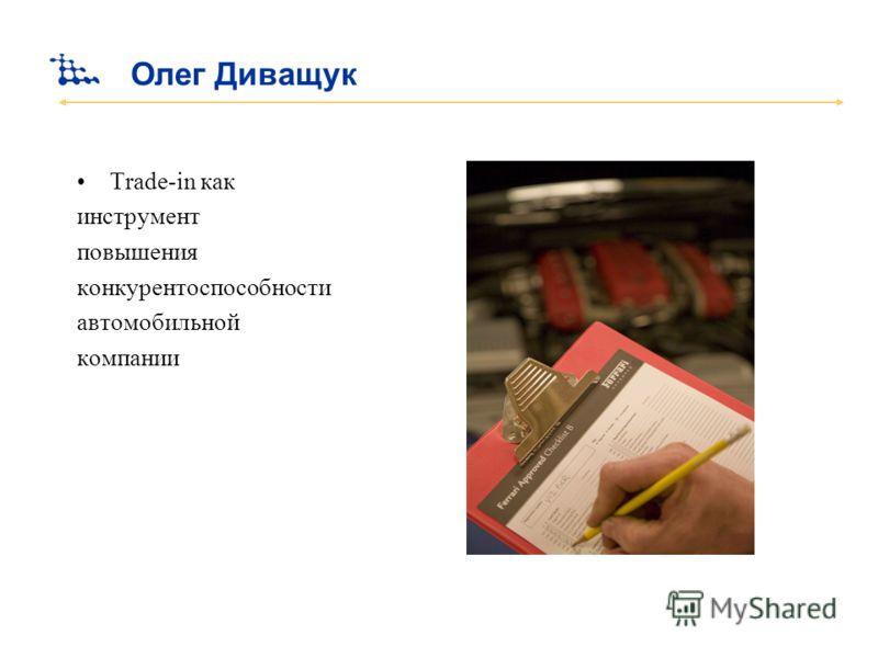Олег Диващук Trade-in как инструмент повышения конкурентоспособности автомобильной компании