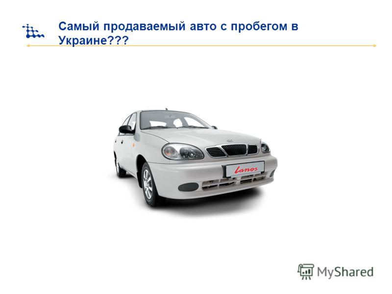 Самый продаваемый авто с пробегом в Украине???