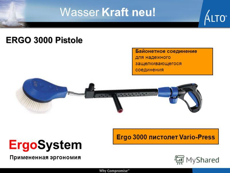 Wasser Kraft neu! ERGO 3000 Pistole Ergo 3000 пистолет Vario-Press Байонетное соединение для надежного защелкивающегося соединения ErgoSystem Примененная эргономия
