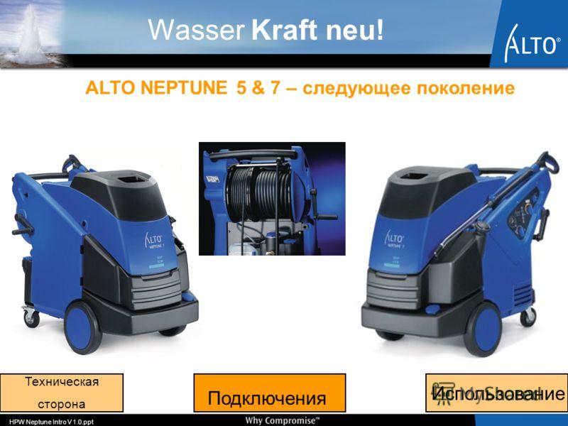 Wasser Kraft neu! ALTO NEPTUNE 5 & 7 – следующее поколение HPW Neptune Intro V 1.0.ppt Подключения Техническая сторона Использование