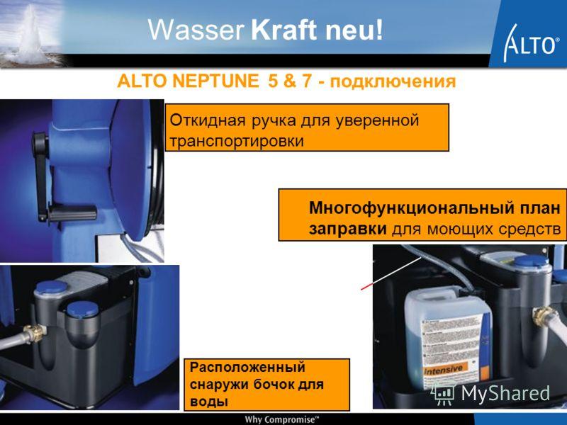 Wasser Kraft neu! Откидная ручка для уверенной транспортировки ALTO NEPTUNE 5 & 7 - подключения Многофункциональный план заправки для моющих средств Расположенный снаружи бочок для воды