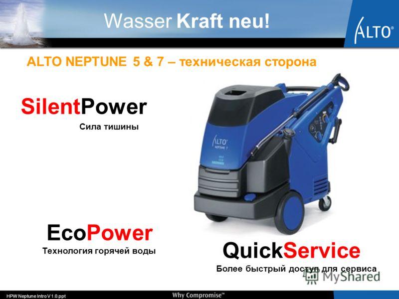 Wasser Kraft neu! ALTO NEPTUNE 5 & 7 – техническая сторона HPW Neptune Intro V 1.0.ppt EcoPower Технология горячей воды QuickService Более быстрый доступ для сервиса SilentPower Сила тишины