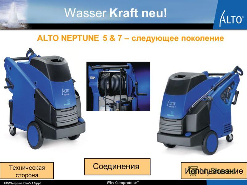 Wasser Kraft neu! ALTO NEPTUNE 5 & 7 – следующее поколение HPW Neptune Intro V 1.0.ppt Соединения Техническая сторона Использование