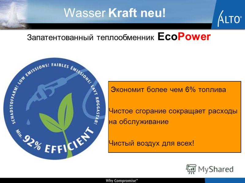 Wasser Kraft neu! Запатентованный теплообменник EcoPower Экономит более чем 6% топлива Чистое сгорание сокращает расходы на обслуживание Чистый воздух для всех!