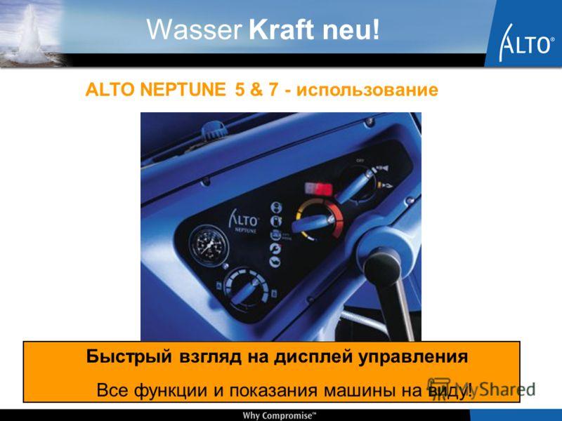 Wasser Kraft neu! Быстрый взгляд на дисплей управления Все функции и показания машины на виду! ALTO NEPTUNE 5 & 7 - использование