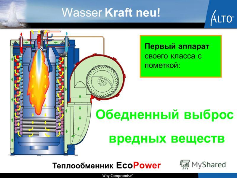 Wasser Kraft neu! Теплообменник EcoPower Первый аппарат своего класса с пометкой: Обедненный выброс вредных веществ