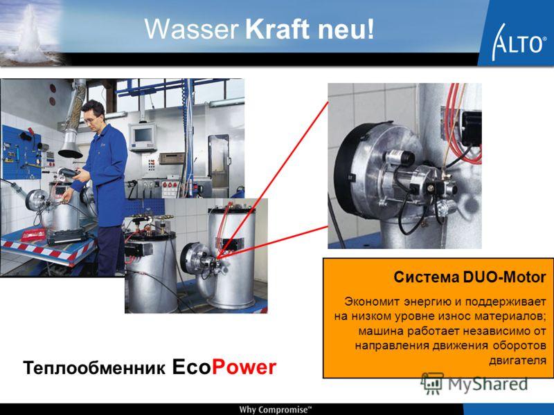Wasser Kraft neu! Система DUO-Motor Экономит энергию и поддерживает на низком уровне износ материалов; машина работает независимо от направления движения оборотов двигателя Теплообменник EcoPower