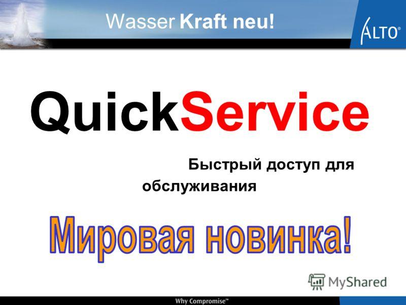 Wasser Kraft neu! QuickService Быстрый доступ для обслуживания