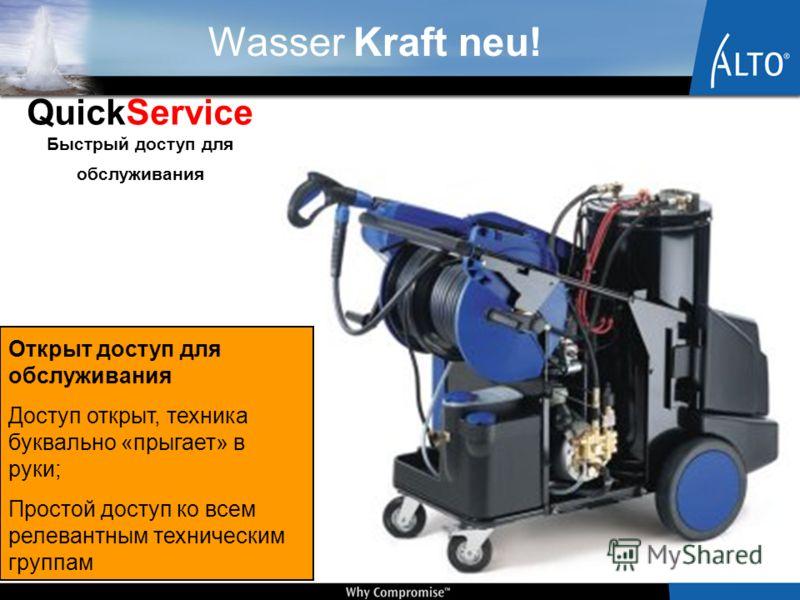 Wasser Kraft neu! QuickService Быстрый доступ для обслуживания Открыт доступ для обслуживания Доступ открыт, техника буквально «прыгает» в руки; Простой доступ ко всем релевантным техническим группам