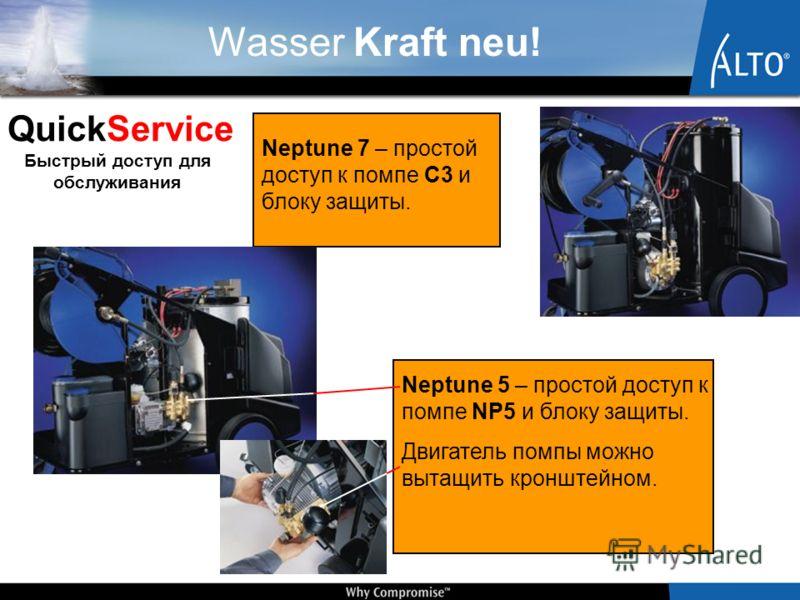 Wasser Kraft neu! Neptune 7 – простой доступ к помпе C3 и блоку защиты. Neptune 5 – простой доступ к помпе NP5 и блоку защиты. Двигатель помпы можно вытащить кронштейном. QuickService Быстрый доступ для обслуживания