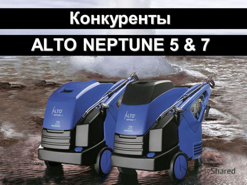 Wasser Kraft neu! ALTO NEPTUNE 5 & 7 ALTO NEPTUNE 5 & 7 Конкуренты Конкуренты