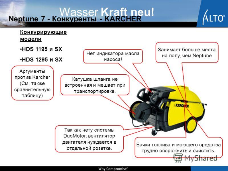 Wasser Kraft neu! Neptune 7 - Конкуренты - KARCHER Конкурирующие модели HDS 1195 и SX HDS 1295 и SX Бачки топлива и моющего средства трудно опорожнить и очистить. Аргументы против Karcher (См. также сравнительную таблицу) Занимает больше места на пол