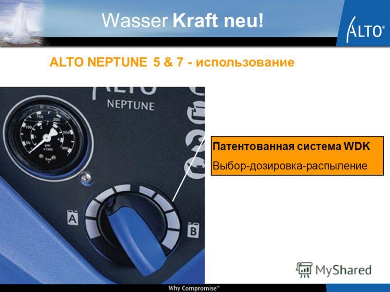 Wasser Kraft neu! ALTO NEPTUNE 5 & 7 - использование Патентованная система WDK Выбор-дозировка-распыление