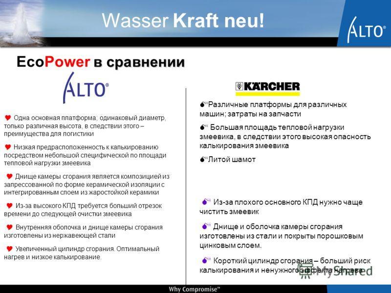 Wasser Kraft neu! в сравнении EcoPower в сравнении Одна основная платформа; одинаковый диаметр, только различная высота, в следствии этого – преимущества для логистики Низкая предрасположенность к калькированию посредством небольшой специфической по