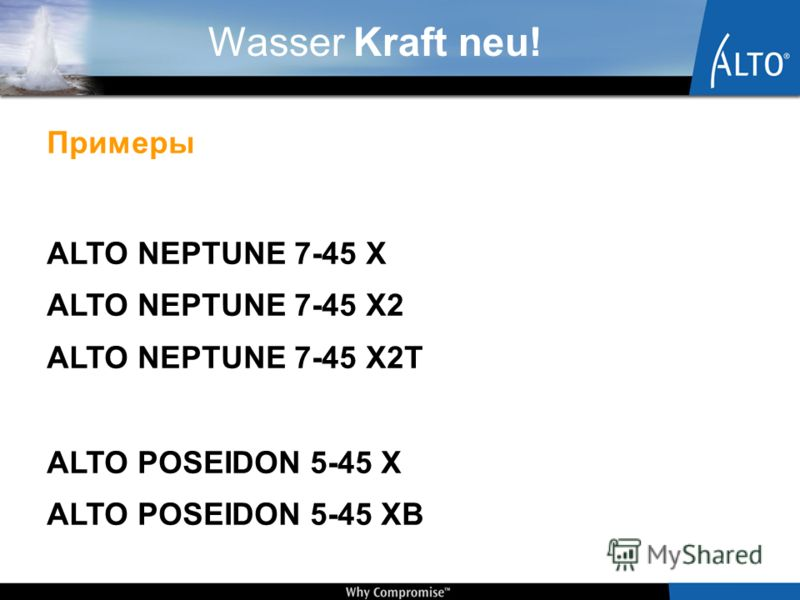 Wasser Kraft neu! Примеры ALTO NEPTUNE 7-45 X ALTO NEPTUNE 7-45 X2 ALTO NEPTUNE 7-45 X2T ALTO POSEIDON 5-45 X ALTO POSEIDON 5-45 XB