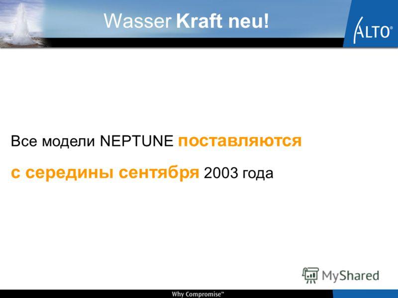Wasser Kraft neu! Все модели NEPTUNE поставляются с середины сентября 2003 года