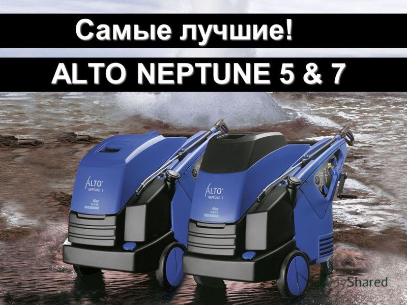 Wasser Kraft neu! ALTO NEPTUNE 5 & 7 ALTO NEPTUNE 5 & 7 Самые лучшие! Самые лучшие!