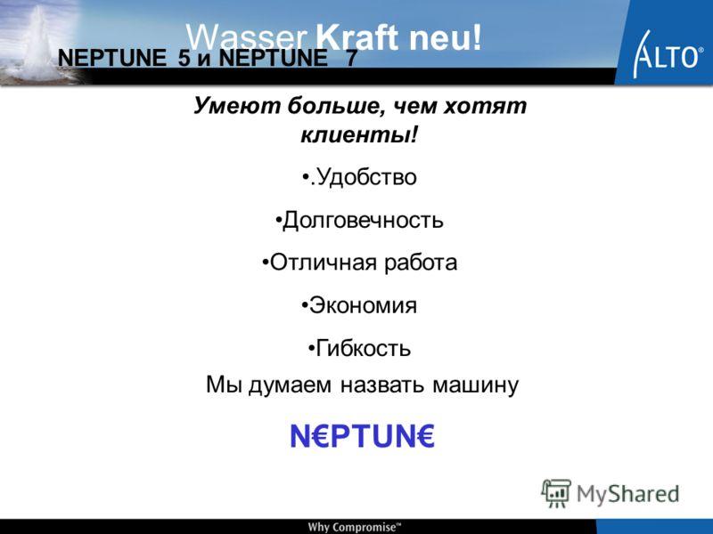 Wasser Kraft neu! NEPTUNE 5 и NEPTUNE 7 Умеют больше, чем хотят клиенты!.Удобство Долговечность Отличная работа Экономия Гибкость Мы думаем назвать машину NPTUN